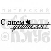 Штамп Питерского Скрапклуба С ДНЕМ УЧИТЕЛЯ