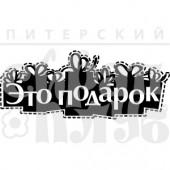 Штамп Питерского Скрапклуба ЭТО ПОДАРОК