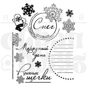 Набор штампов Питерского Скрапклуба МОРОЗНЫЙ ДЕНЬ