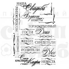 Набор штампов Питерского Скрапклуба НАША СВАДЬБА