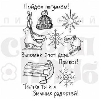 Набор штампов Питерского Скрапклуба ПОЙДЕМ ПОГУЛЯЕМ