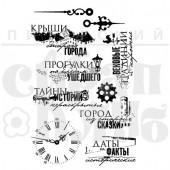 Штамп прозрачный Питерский Скрапклуб СЛЕДЫ ВРЕМЕНИ б/у (распродажа)