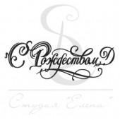 Штамп Питерского Скрапклуба С РОЖДЕСТВОМ каллиграфия