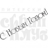 Штамп Питерского Скрапклуба С НОВЫМ ГОДОМ