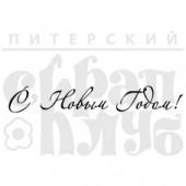 Штамп Питерского Скрапклуба С НОВЫМ ГОДОМ 4