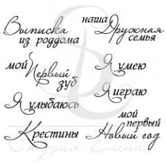 Набор штампов Питерского Скрапклуба НАБОР ДЕТСКИХ НАДПИСЕЙ