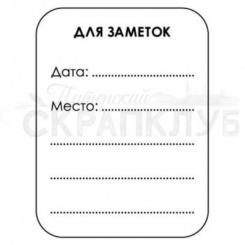 Штамп Питерского Скрапклуба ДЛЯ ЗАМЕТОК
