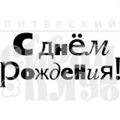 Штамп Питерского Скрапклуба С ДНЕМ РОЖДЕНИЯ (тп-2)