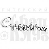 Штамп Питерского Скрапклуба СЧАСТЬЯ В НОВОМ ГОДУ