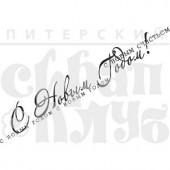 Штамп Питерского Скрапклуба С НОВЫМ ГОДОМ С НОВЫМ СЧАСТЬЕМ