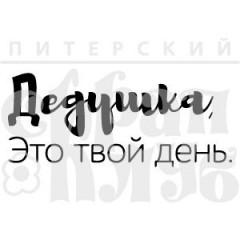Штамп Питерского Скрапклуба ДЕДУШКА, ЭТО ТВОЙ ДЕНЬ