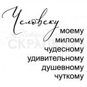 Штамп Питерского Скрапклуба МОЕМУ ЧЕЛОВЕКУ