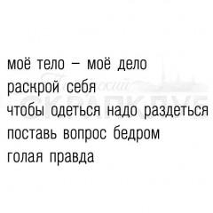 Набор штампов Питерского Скрапклуба МОЕ ТЕЛО - МОЕ ДЕЛО