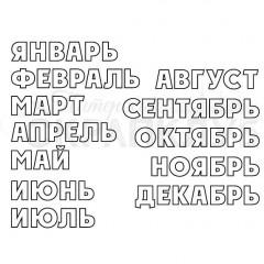 Набор штампов Питерского Скрапклуба МЕСЯЦЫ