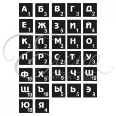 Набор штампов Питерского Скрапклуба АЛФАВИТ В КВАДРАТИКАХ