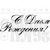 Штамп Питерского Скрапклуба С ДНЕМ РОЖДЕНИЯ курсив